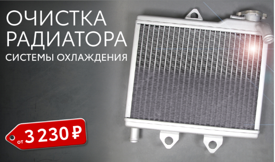 Очитска радиатора