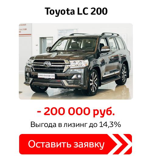LC 200 с выгодой до 200 т.р.